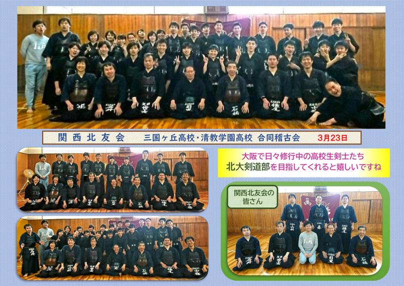 剣友会2019−5.png