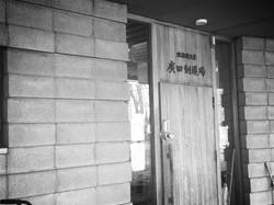 北大廣田剣道場
