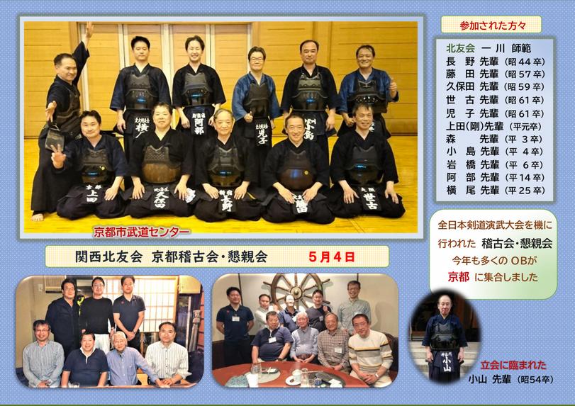 剣友会2019−6.png