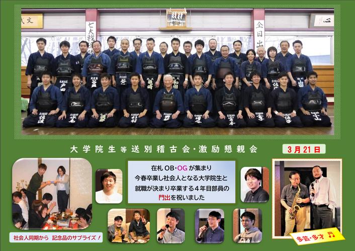 剣友会2019−4.png