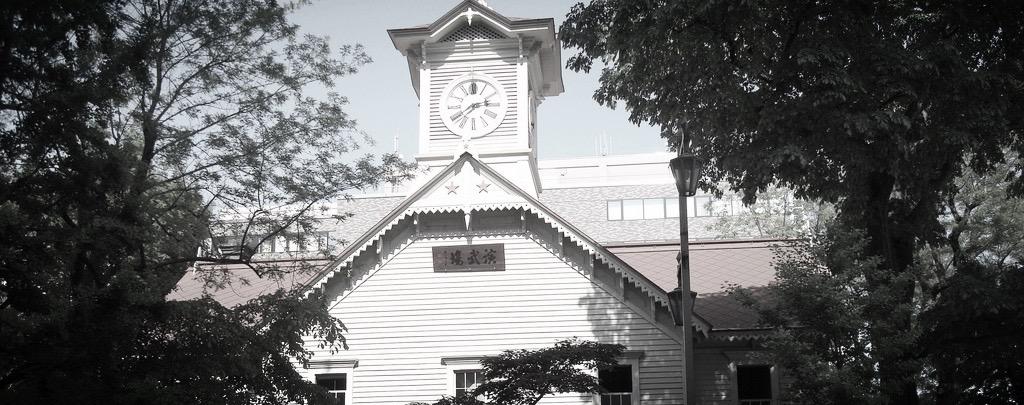 札幌時計台(旧演武場)