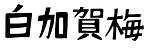 スクリーンショット 2020-07-07 11.14.39.png