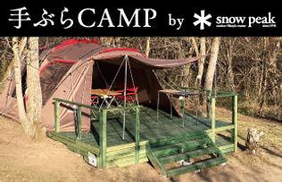 スノピ手ぶらキャンプ_TOP02.jpg