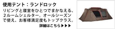 ランドロック-スノピリンク.jpg