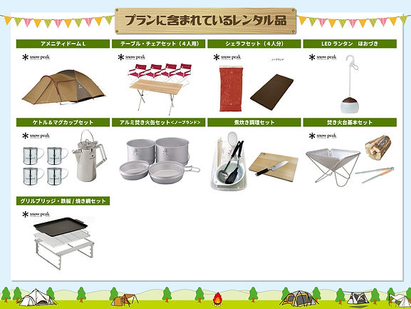 アメニティドーム手ぶらキャンププラン (小).jpg
