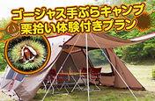 top_kuri_g_01.jpg