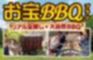 お宝BBQ.jpg