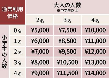 plan_ryokin_03.jpg