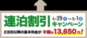 連泊_防災_01.png