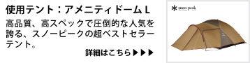 アメニティドームL-スノピリンク.jpg