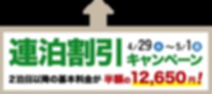 連泊_01.png