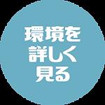 kankyo_02.png