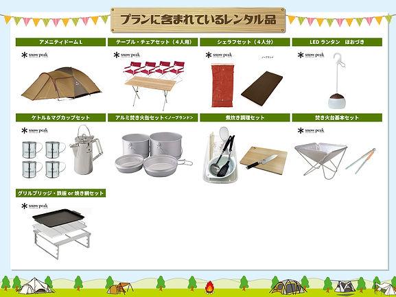 アメニティドーム手ぶらキャンププラン(薪無し)小.jpg