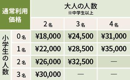 plan_ryokin_04.jpg