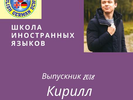 Отзыв выпускника. Кирилл