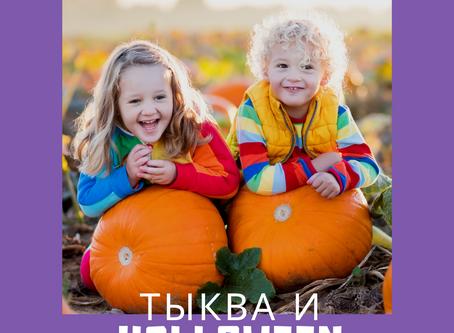 Символ Halloween - тыква