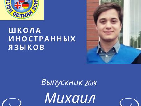 Отзыв выпускника. Михаил