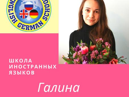 Отзыв выпускника. Галина