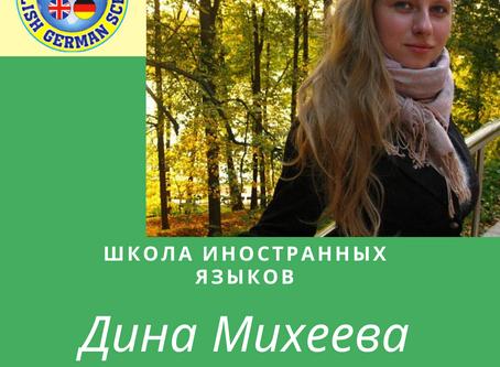 Дина Михеева - наш выпускник