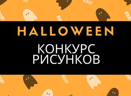 Конкурс рисунков к празднику Halloween