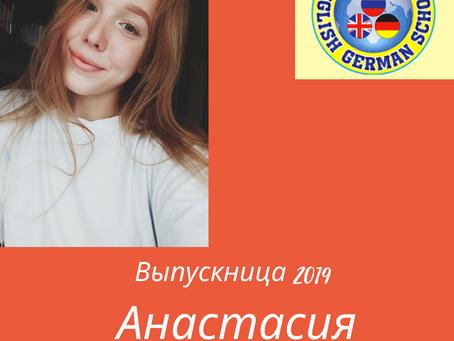 Отзыв выпускника. Анастасия