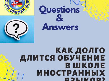 Вопрос-ответ. Как долго учиться в Школе иностранных языков?