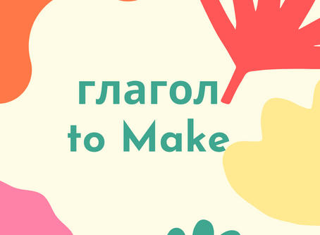 to Make