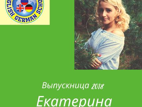 Отзыв выпускника. Екатерина