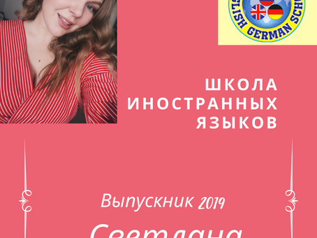 Отзыв выпускника. Светлана
