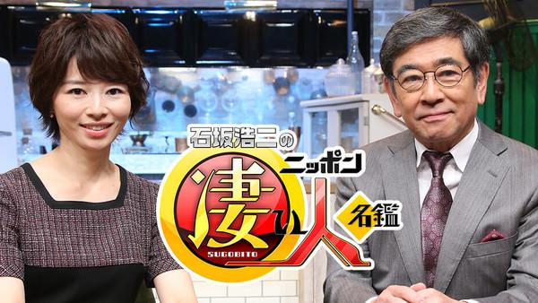 石坂浩二のニッポン凄い人名鑑