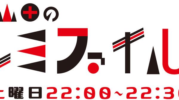 吉田山田のドレミファイル