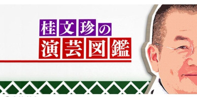 桂文珍の演芸図鑑