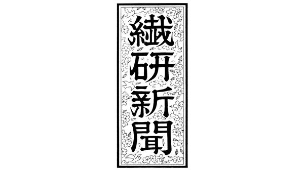 3月1日発行 繊研新聞掲載
