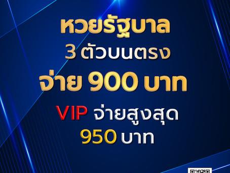 ระบบ VIP ยิ่งเล่นมากยิ่งได้มาก