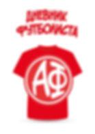 Dnevnik_Futbolista6.jpg