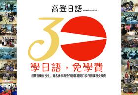 歡慶高登日語30週年