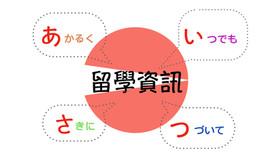福岡アジア日本語学校2021年度 長期留学/短期遊学 招募中
