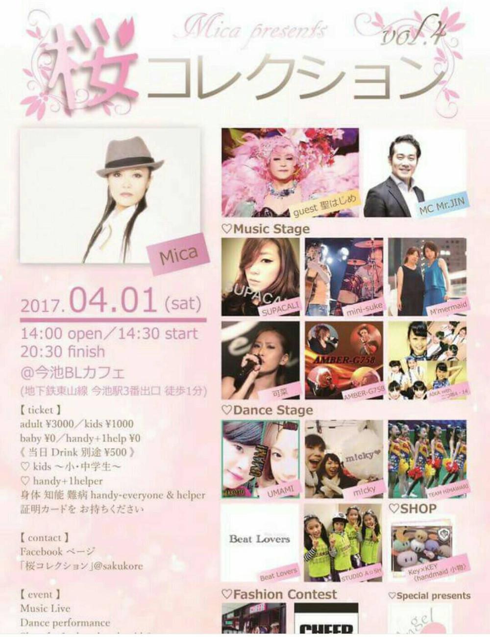 4月1日、今池BLカフェにて開催される「桜コレクション」にMusic部門へAika with 二つ坂4・14。Dance部門へHIMAWARIセレクトメンバーが出演します。