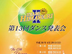 TEAM-HIMAWARI 第13回ダンス発表会