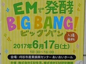BIG BANG 6月17日(土)