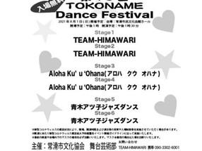 第13回TOKONAME Dance Festival