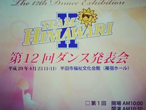 TEAM-HIMAWARI発表会