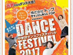 DANCE FESTIVAL ゲスト出演決定