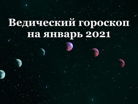 Ведический гороскоп на январь 2021 для всех знаков зодиака