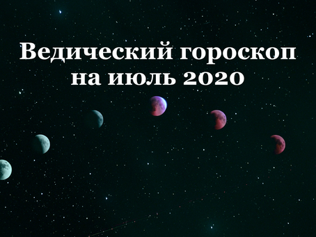 Ведический гороскоп на июль 2020 для всех знаков зодиака