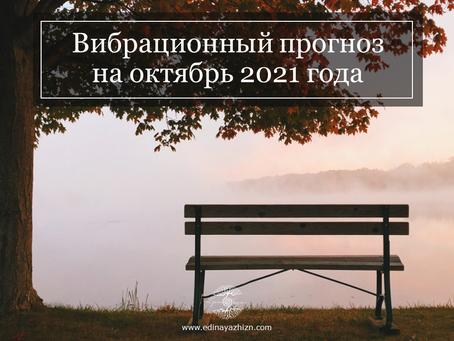 Вибрационный прогноз на октябрь 2021