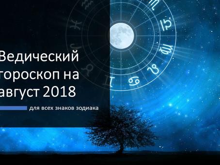Ведический гороскоп на август 2018 для всех знаков зодиака
