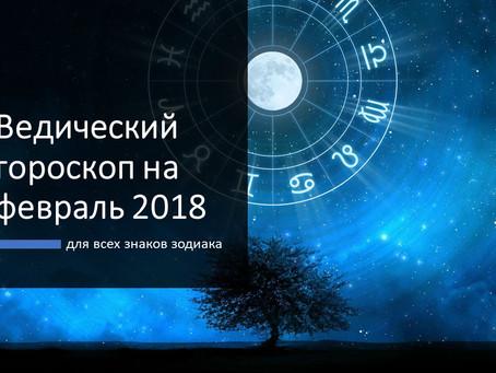Ведический гороскоп на февраль 2018 для всех знаков зодиака
