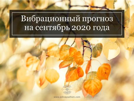 Вибрационный прогноз на сентябрь 2020