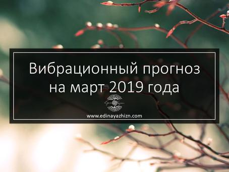 Вибрационный прогноз на март 2019